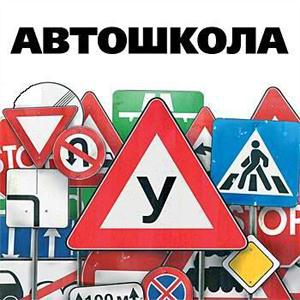 Автошколы Шебалино