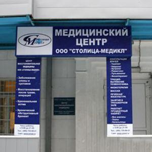 Медицинские центры Шебалино