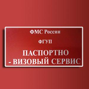 Паспортно-визовые службы Шебалино