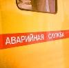 Аварийные службы в Шебалино