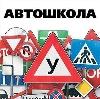 Автошколы в Шебалино