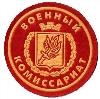 Военкоматы, комиссариаты в Шебалино